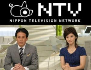 Nippon TV rapporte un OVNI écrasé.